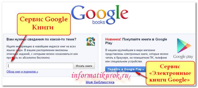 Сервис цифровой библиотекой «Google Книги»