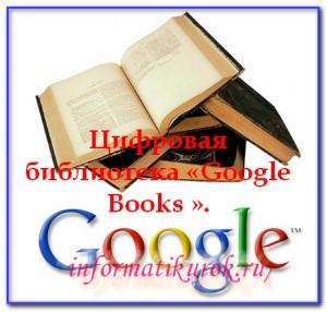 """Цифровая библиотека """"Google Книги"""""""