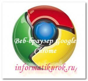 Веб-браузер Google Chrome