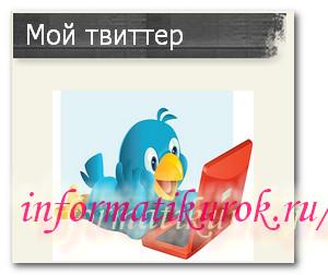Подписаться на мой твиттер