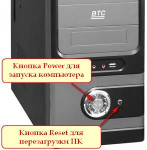 На системном блоке находится  кнопки: Power и  Reset.