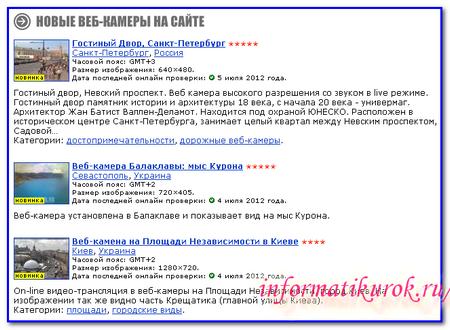 Каталог веб-камер geocam.ru