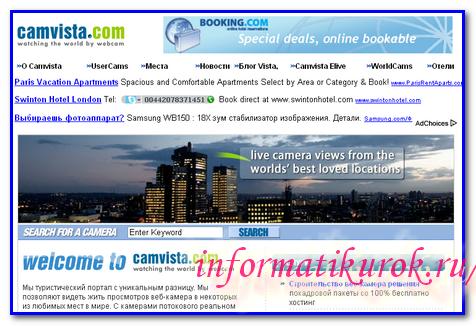 Каталог веб-камер camvista.com
