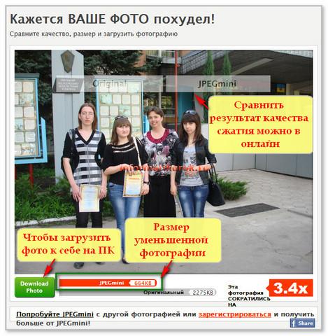 Фотография сжата веб-сервисом JpegMini