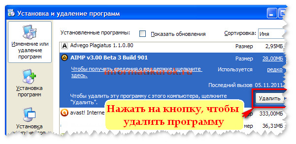 Удаление программ средствами Windows.