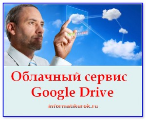 Облачный сервис от Google.