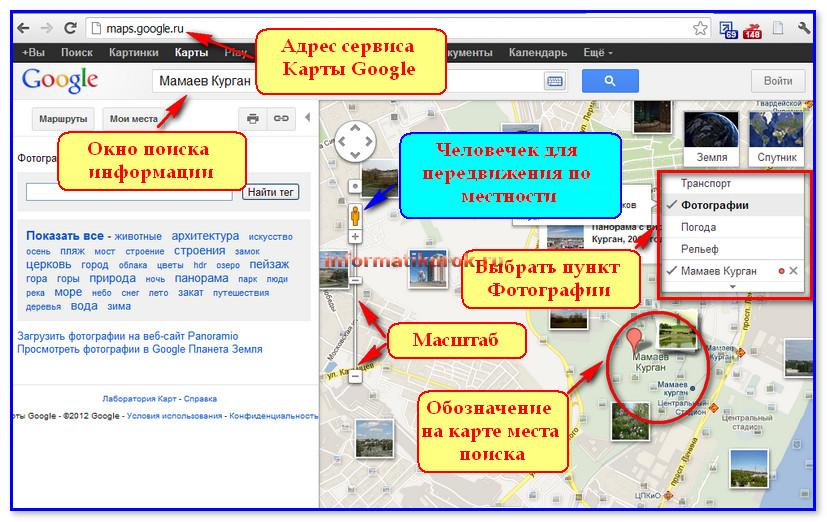 Экскурсия по Картам Google (Maps Google)