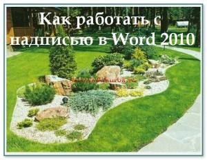 Как работать с надписью в Word 2010