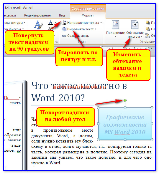 Настройка надписи в Word 2010
