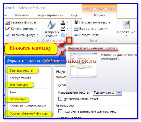 Окно Формат текстовых эффектов для настройки надписи