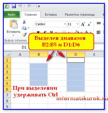 Как сделать диапазон таблицы 770