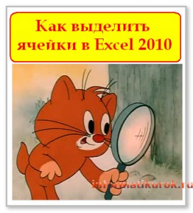Как выделить ячейки в Excel 2010