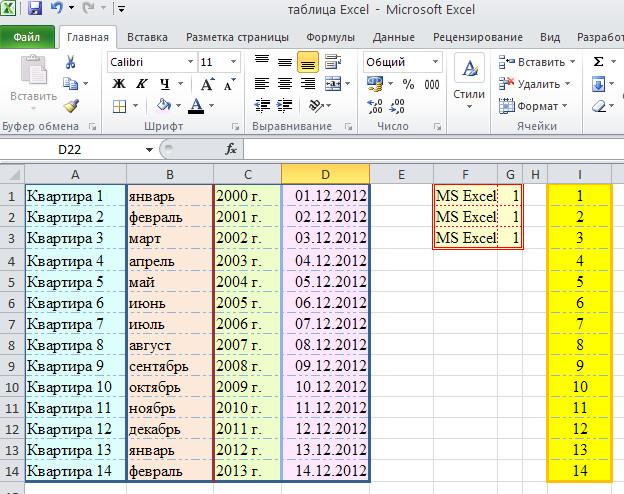 Пример таблицы, в которой использовалось автозаполнение ячеек
