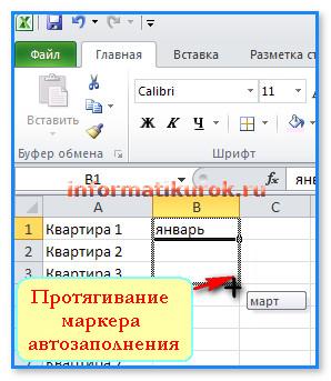 Маркер автозаполнения в MS Excel 2010