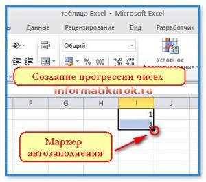 Создание прогрессии чисел, используя маркер автозаполнения
