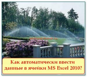Автозаполнение ячеек в MS Excel 2010