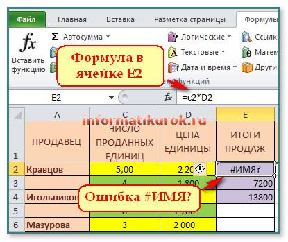 Ошибка в формуле Excel 2010 #ИМЯ?