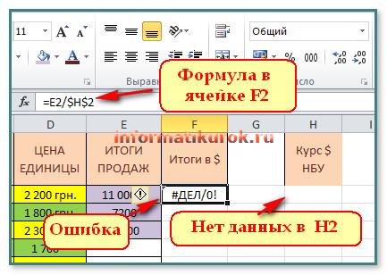 Ошибка в формуле Excel 2010 #ДЕЛ/0!