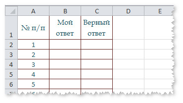 Таблица в MS Excel
