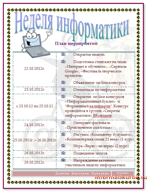 План недели по информатике