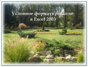 Условное форматирование в Excel 2003