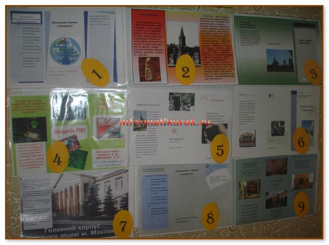 Он-лайн конкурс  «Информационный буклет»