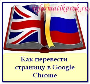 Как перевести  страницу в google chrome