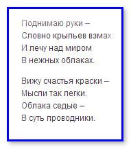 Стих про облако (ч.2)