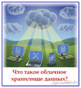 Что такое облачное хранилище данных?