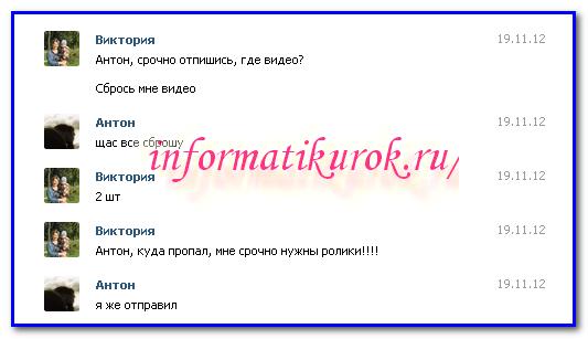 Использование ВКонтакте быстрого обмена информацией
