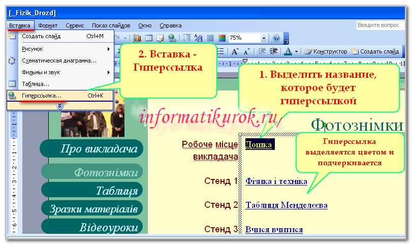 Команда Вставка-Гиперссылка в презентации PowerPoint 2003