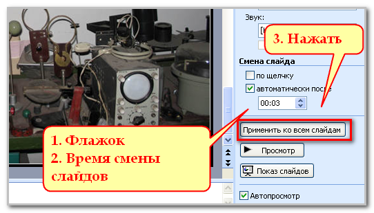 Настройки автоматического показа слайдов в презентации