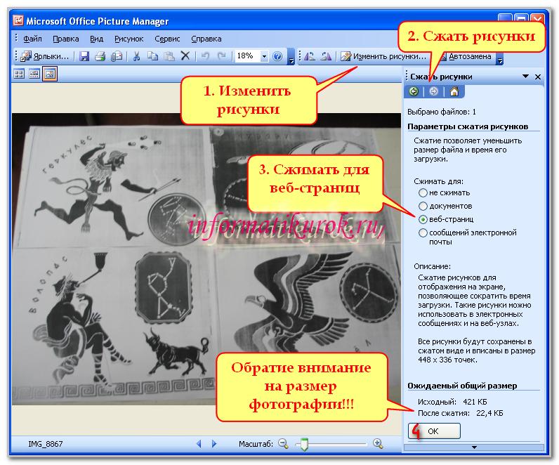 Изменение размера фотографии в Microsoft Office Picture Manager