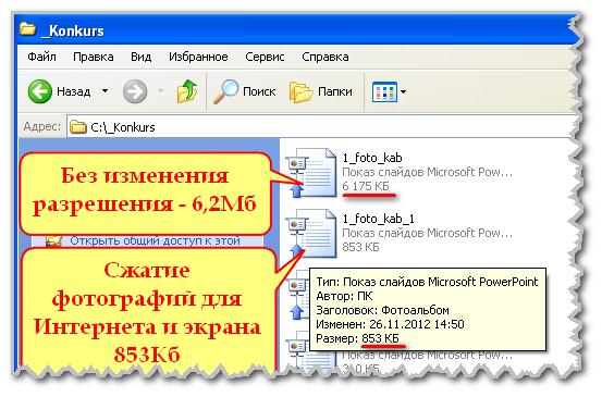 Как сжать фотографию, бесплатные фото ...: pictures11.ru/kak-szhat-fotografiyu.html