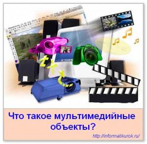 Что такое мультимедийный объекты?
