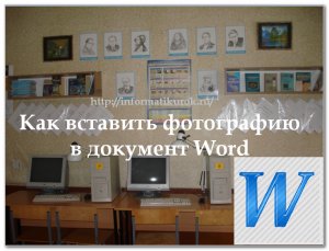 Как вставить фотографию в документ Word
