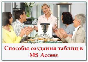 Способы создания таблиц в Access