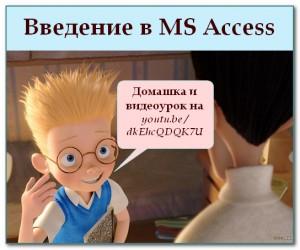 Введение в MS Access