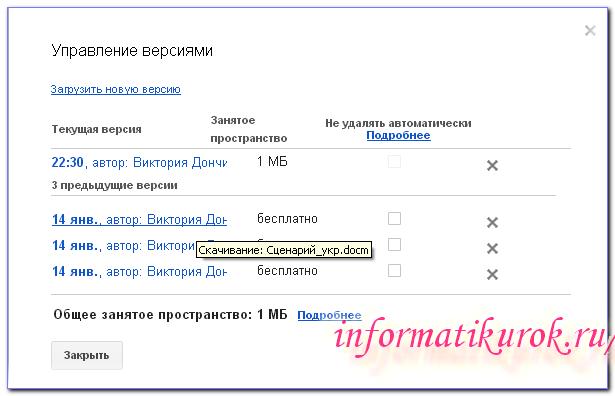 Управление версиями файлов в Google-диск