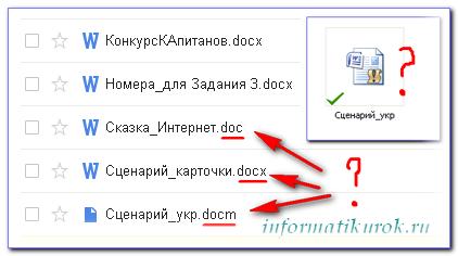 Файлы на Google-диск