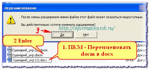 Как изменить расширение docm
