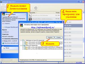 Как удалить Kaspersky Internet Security