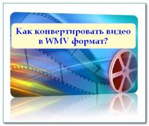 Как конвертировать видео в wmv