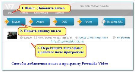 Способы добавления видеофайла в Freemake Video Converter