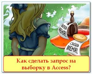 Как сделать запрос в Access?