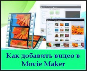 Как добавить видео в Movie Maker
