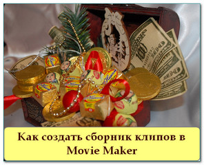 Как создать сборник клипов в Movie Maker
