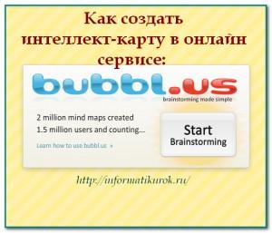 Как создать интеллект-карту в BubblUs.