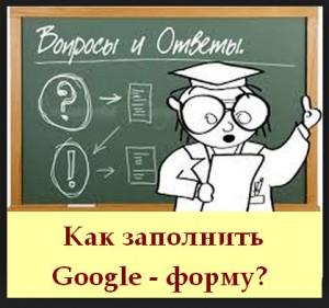 Как заполнить google-форму?