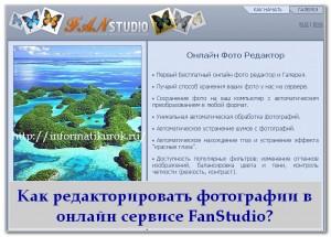 Бесплатный онлайн фото редактор FanStudio
